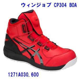 アシックス(ASICS)  安全靴 ウインジョブ CP304 BOA 1271A030.600 Boaシステム ハイカット クラシックレッド/ブラック 1271A030|kouguman