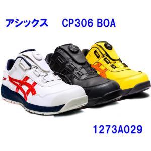 アシックス(ASICS)  安全靴 ウインジョブ CP306 BOA 1273A029 Boaシステム採用 ローカット ワーキングシューズ 安全シューズ セーフティシューズ|kouguman