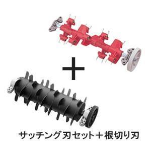 リョービ(RYOBI) LM-2810用 サッチング刃セットと根切刃   6731037と6077047 お買い得セット 期間限定値下げ中|kouguman