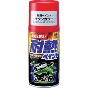 ソフト99 耐熱ペイント チタンカラー 08027|kouguman