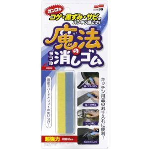 ソフト99 コゲ・黒ずみ・サビ用魔法のダブル消しゴム 20539 kouguman