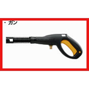 リョービ 高圧洗浄機部品 AJP-1420・1520・1620・1700V/VGQ用ガン組立 kouguman