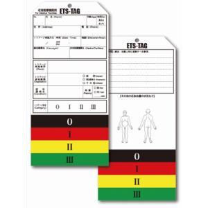 ETS-TAG(トリアージ用タグ)100枚(1箱50枚入×2)|kouguman