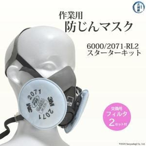 3M 防じんマスク 6000/2071-RL2 Mサイズ スターターキット 交換フィルタ 2セット付
