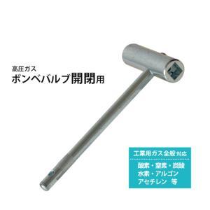 高圧ガスボンベ用 開閉ハンドル T型ハンドル