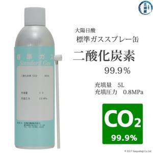 二酸化炭素CO2 炭酸 99.9% 5L 0.8MPa充填 高純度ガススプレー缶