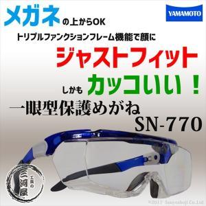 山本光学のメガネの上からつけられる保護メガネSN-770(SN770)です。 安全性に厳しい自動車メ...