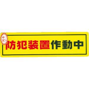 光 防犯サインステッカー防犯装置作動中 RE1900-2|kougurakuichi