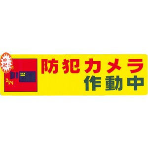 光 防犯サインステッカー防犯カメラ作動中 RE1900-4|kougurakuichi