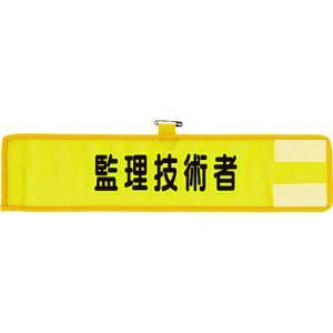 ユニット メッシュ腕章 監理技術者 366-507A