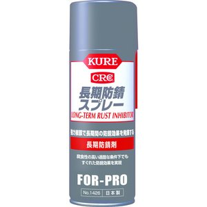 KURE 長期防錆スプレー 400ml NO1426|kougurakuichi