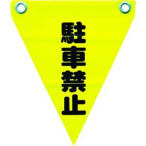 ユタカメイク 安全表示旗(ハト目・駐車禁止) AF-1212
