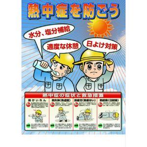 ユニット 熱中症対策ポスター 熱中症を防ごう HO-503 ...