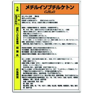 ユニット 特定化学物質標識 メチルイソブチルケトン 815-34 81534