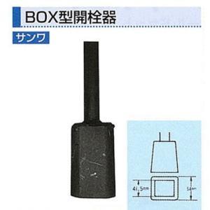 サンワ BOX型開栓器 1m【沖縄・離島配送不可】|kouguya