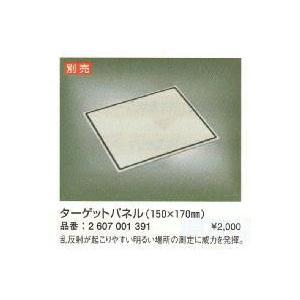ボッシュ ターゲットパネル  2607001391 kouguya
