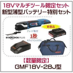 ボッシュ18Vマルチツール限定お買い得セットGMF18V-28J kouguya