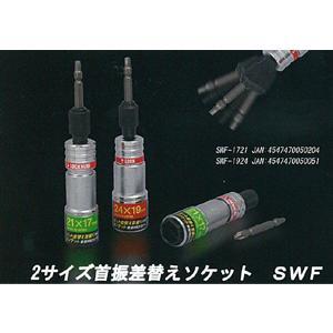 S-TOOL 2サイズ首振り差替えソケット SWF-1721  17x21MM|kouguya