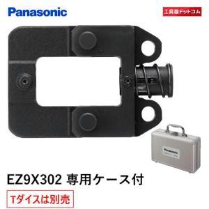 パナソニック(Panasonic) 圧縮アタッチメント(EZ4544K-H・EZ4641K-H用)専...