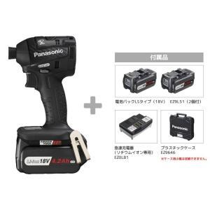 パナソニック(Panasonic) 充電インパクトドライバー18V LS電池セット EZ75A7LS2G-B 黒|kouguya