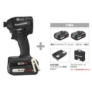 【2,000円引きクーポン発行中】パナソニック(Panasonic) 充電インパクトドライバー14.4V LS電池セット EZ75A7LS2F-B 黒|kouguya