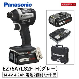 【2,000円引きクーポン発行中】パナソニック(Panasonic) 充電インパクトドライバー14.4V LS電池セット EZ75A7LS2F-H グレー|kouguya