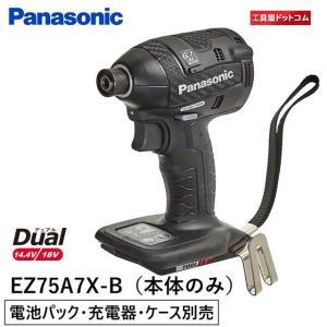 パナソニック(Panasonic) 充電インパクトドライバー EZ75A7X-B [本体のみ]【電池パック・充電器は別売です】|kouguya