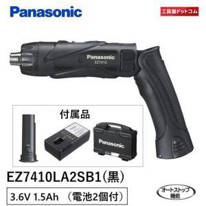 【1,500円引きクーポン発行中】Panasonic(パナソニック) 充電スティックドリルドライバー 3.6V 黒 EZ7410LA2SB1|kouguya