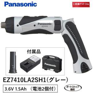 【1,500円引きクーポン発行中】Panasonic(パナソニック) 充電スティックドリルドライバー 3.6V グレー EZ7410LA2SH1|kouguya