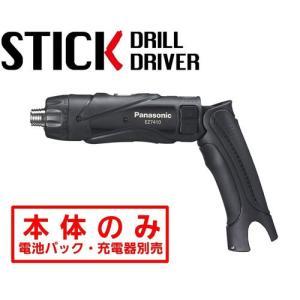 パナソニック(Panasonic) 充電スティックドリルドライバー 3.6V ※本体のみ(電池パック・充電器・ケースは別売) 黒EZ7410XB1|kouguya