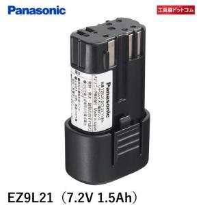 パナソニック(Panasonic) 7.2V電池パックLAタイプ EZ9L21|kouguya