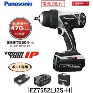 パナソニック (Panasonic)  充電インパクトレンチ EZ7552LJ2S-H|kouguya