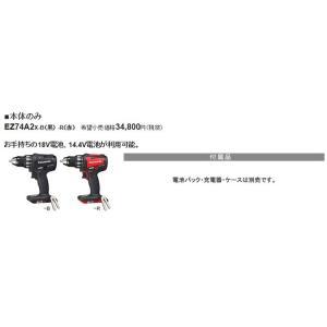 パナソニック(Panasonic) 充電ドリルドライバー 本体のみ 赤 EZ74A2X-R (ケース・充電器・電池パックは別売)|kouguya|02