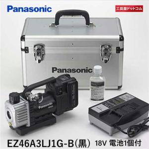 【2,000円引きクーポン発行中】パナソニック(Panasonic) 18V充電デュアル真空ポンプ 5.0Ah EZ46A3LJ1G-B|kouguya