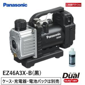 パナソニック(Panasonic) 充電デュアル真空ポンプ EZ46A3X-B【充電器・電池パック・ケースは別売】|kouguya