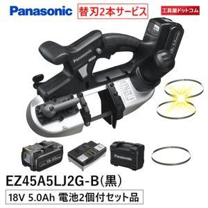 【2,000円引きクーポン発行中】パナソニック(Panasonic) 18V充電デュアルバンドソー 5.0Ah予備電池つき EZ45A5LJ2G-B|kouguya
