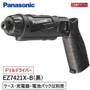パナソニック(Panasonic) 充電スティック ドリルドライバー 7.2V 黒 本体のみ EZ7421X-B【充電器・電池パックは付属していません】|kouguya