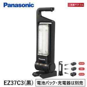 パナソニック(Panasonic) 工事用充電LEDマルチ投光器 EZ37C3 本体のみ 【電池パック・充電器は別売】|kouguya