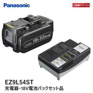 パナソニック(Panasonic) 18V/5.0Ah電池パック・充電器セット EZ9L54ST 【純正品・純正梱包箱】|kouguya
