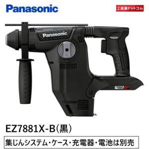 パナソニック 充電ハンマードリル EZ7881X-B(黒)[本体のみ]【充電器と電池パックは付属していません】|kouguya