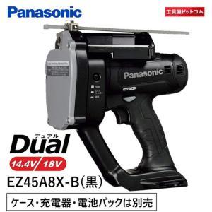 パナソニック デュアル18V/14.4V全ネジカッター  EZ45A8X-B (本体のみ)〔電池パックと充電器は付属していません〕|kouguya