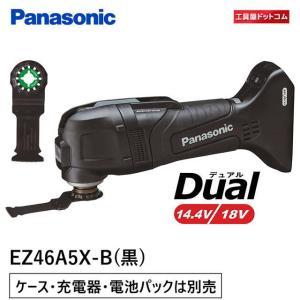 パナソニック ブラシレスマルチツール 本体のみ ブラック EZ46A5X-B【充電器・電池パック・ケースは別売】|kouguya