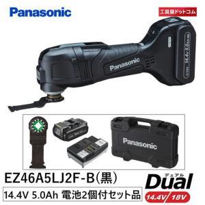 【1,000円OFFクーポンあり】パナソニック ブラシレスマルチツール 14.4V高容量5.0Ah電池パックセット ブラック EZ46A5LJ2F-B|kouguya