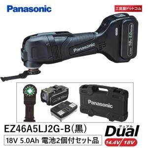 【1,000円OFFクーポンあり】パナソニック ブラシレスマルチツール 18V高容量5.0Ah電池パックセット ブラック EZ46A5LJ2G-B|kouguya
