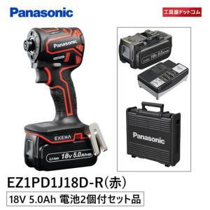 【ファイル進呈】パナソニック インパクトドライバー EXENA Pシリーズ +BRAIN デュアルタイプ 18V高容量5.0Ah電池パックセット レッド EZ1PD1J18D-R|kouguya