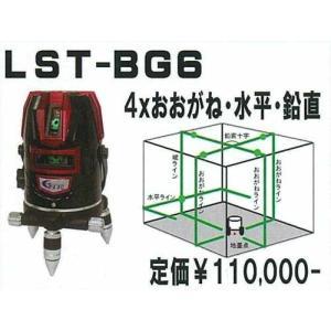 LTC(テクノ販売)グリーンレーザー墨出し器 LST-BG6《4Xおおがね・水平・鉛直》【受光器LC-GL・三脚別売】 kouguya