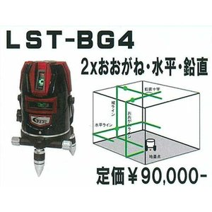 LTC(テクノ販売)グリーンレーザー墨出し器 LST-BG4《2Xおおがね・水平・鉛直》【受光器LC-GL・三脚別売】 kouguya