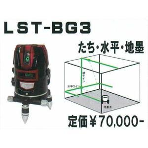LTC(テクノ販売)グリーンレーザー墨出し器 LST-BG3《たち・水平・地墨》【受光器LC-GL・三脚別売】 kouguya