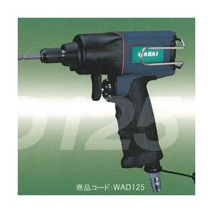 若井産業 WAKAI エアインパクトドライバ WAD125 kouguya