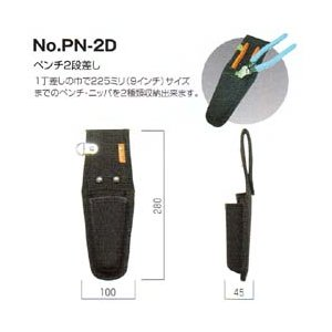 フジ矢 ペンチ2段差し NO.PN-2D kouguya
